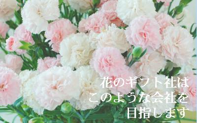 花のギフト社はこのような会社を目指します。