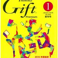 giftPremium1
